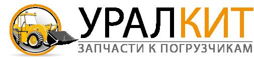 Запчасти для погрузчиков в Екатеринбурге, купить запасные части для китайской спецтехники